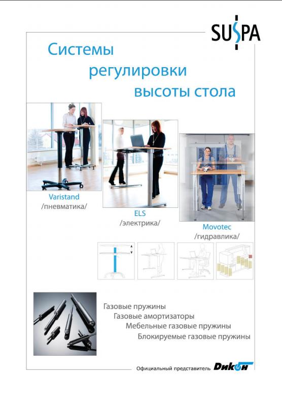 Системы регулировки высоты стола