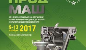 Выставка «Агропродмаш-2017»
