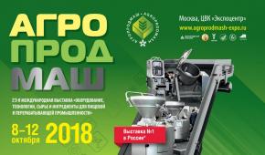 Приглашаем на выставку «Агропродмаш-2018»